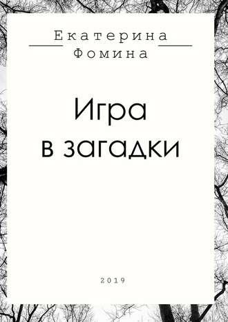Екатерина Фомина, Игра в загадки