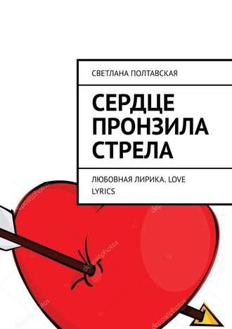 Светлана Полтавская, Сердце пронзила стрела. Любовная лирика. Love lyrics