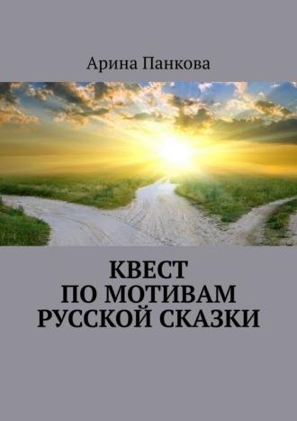 Арина Панкова, Квест помотивам русской сказки