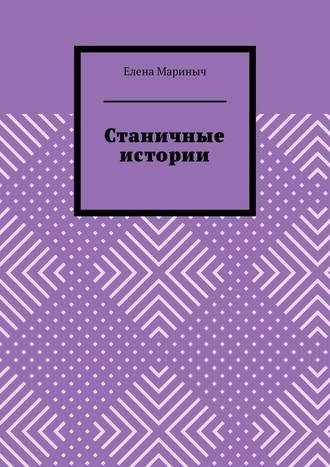 Елена Мариныч, Станичные истории