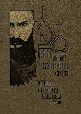 Константин Вознесенский, Покоем объяты вершины вдали