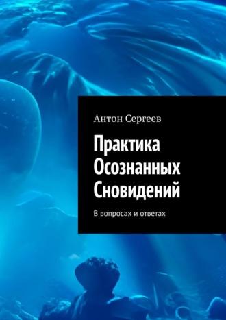 Антон Сергеев, Культ юности: Книга осознанных сновидений