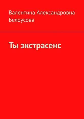 Валентина Белоусова, Ты экстрасенс