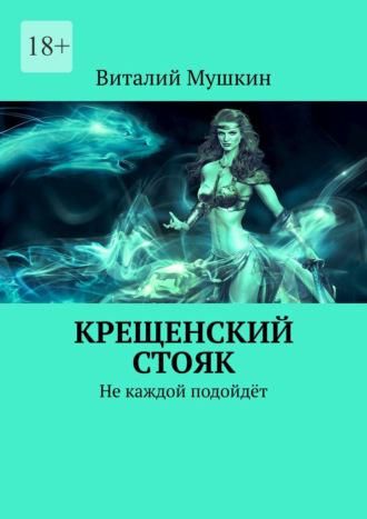 Виталий Мушкин, Крещенский стояк. Не каждой подойдёт