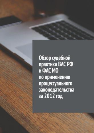 Сергей Назаров, Обзор судебной практики ВАС РФ иФАС МО поприменению процессуального законодательства (АПК, банкротство, исполнительное производство)