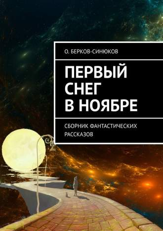 О. Берков-Синюков, Первый снег в ноябре. Сборник фантастических рассказов