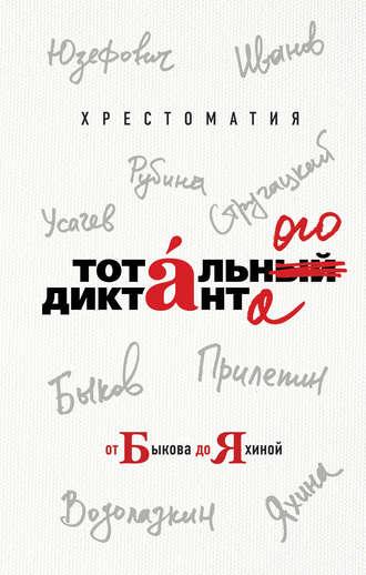 Дина Рубина, Захар Прилепин, Хрестоматия Тотального диктанта от Быкова до Яхиной