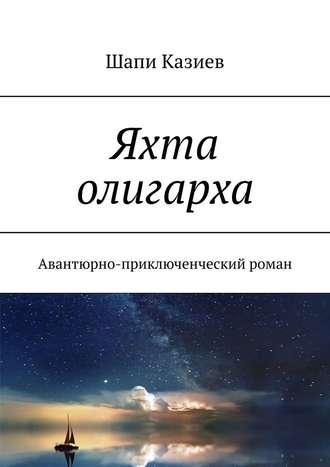 Шапи Казиев, Яхта олигарха. Авантюрно-приключенческий роман