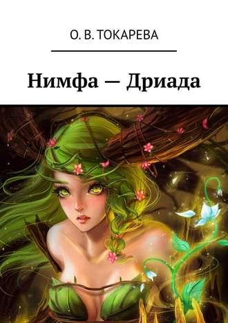 О. Токарева, Нимфа – Дриада
