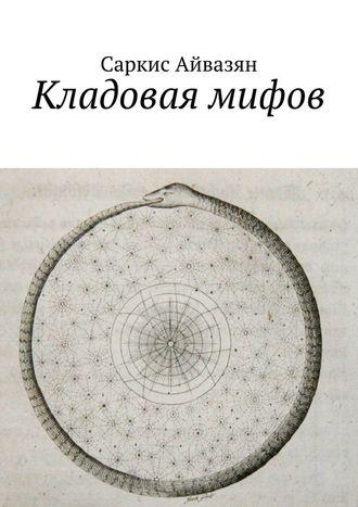 Саркис Айвазян, Кладовая мифов