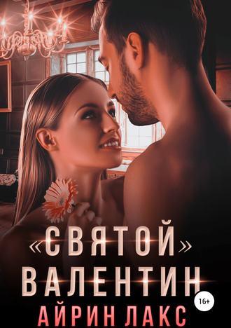Айрин Лакс, «Святой» Валентин
