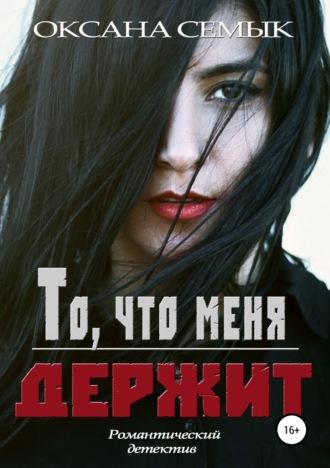 Оксана Семык, То, что меня держит