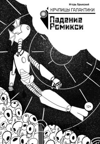 Игорь Брынский, Крупицы галактики. Падение Ромикси