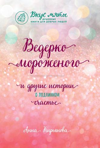 Анна Кирьянова, Ведерко мороженого и другие истории о подлинном счастье