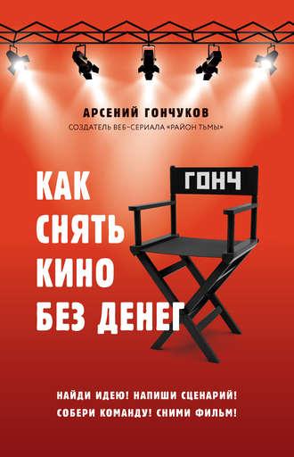 Арсений Гончуков, Как снять кино без денег