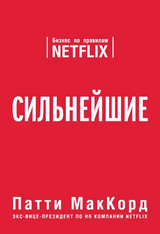 Патти МакКорд, Сильнейшие. Бизнес по правилам Netflix