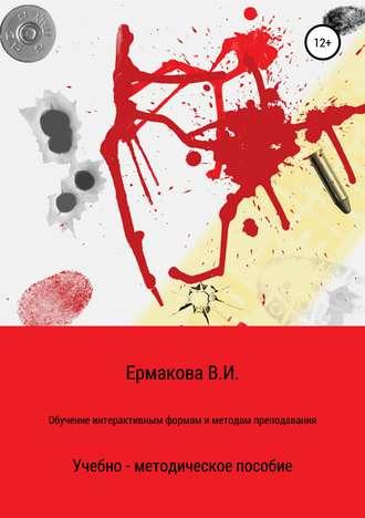 Валентина Ермакова, Обучение интерактивным формам и методам преподавания