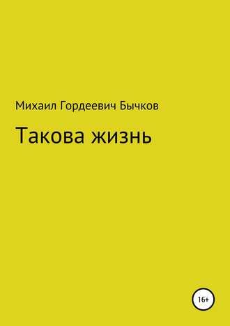 Михаил Бычков, Такова жизнь