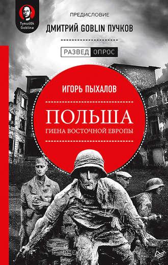 Дмитрий Пучков, Игорь Пыхалов, Польша: гиена Восточной Европы