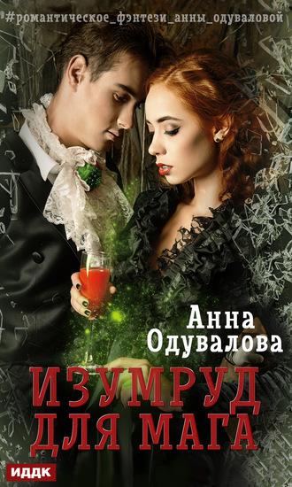 Анна Одувалова, Изумруд для мага