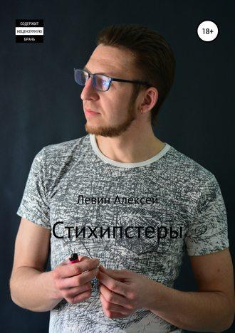Алексей Левин, Стихипстеры