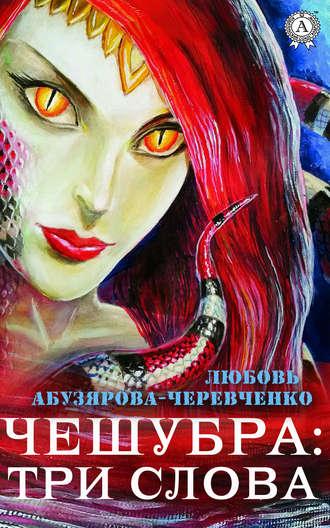 Любовь Абузярова-Черевченко, Чешубра: Три слова