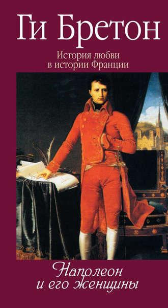 Ги Бретон, Наполеон и его женщины