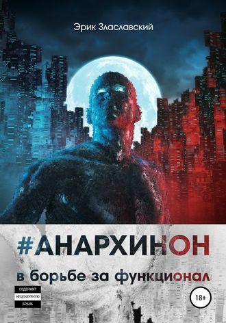 Эрик Злаславский, #Анархинон2121 в борьбе за функционал