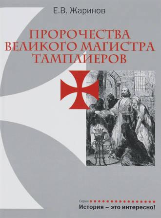 Евгений Жаринов, Пророчества великого магистра тамплиеров
