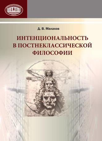Данила Малахов, Интенциональность в постнеклассической философии
