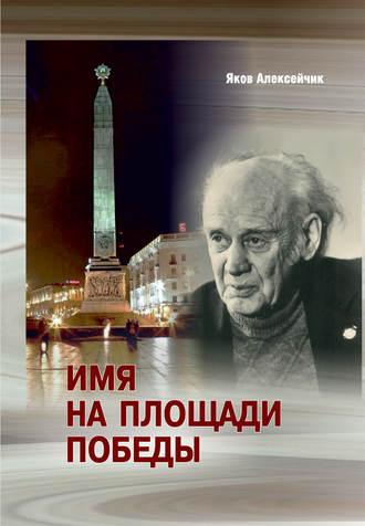 Яков Алексейчик, Имя на площади Победы