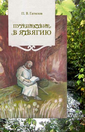 Павел Гатилов, Путешествие в Ятвягию