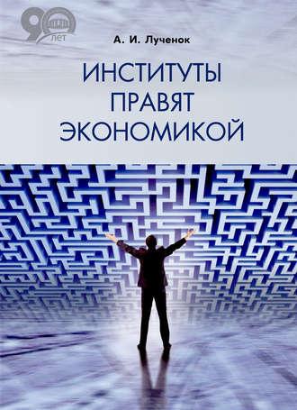 Александр Лученок, Институты правят экономикой