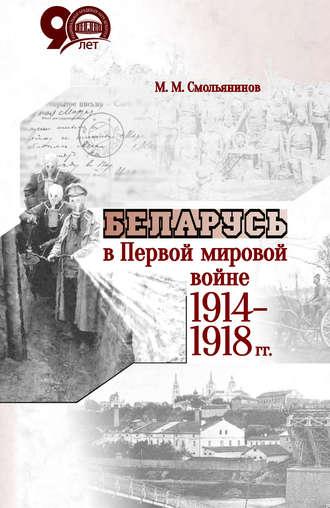 Михаил Смольянинов, Беларусь в Первой мировой войне 1914-1918 гг.