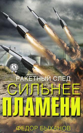 Фёдор Быханов, Сильнее пламени