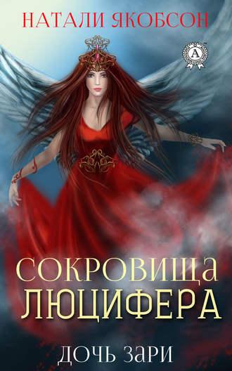 Натали Якобсон, Сокровища Люцифера