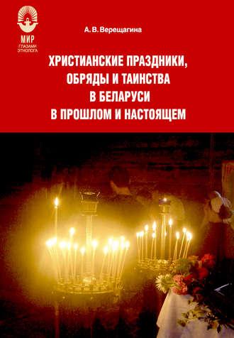 Александра Верещагина, Христианские праздники, обряды и таинства в Беларуси в прошлом и настоящем