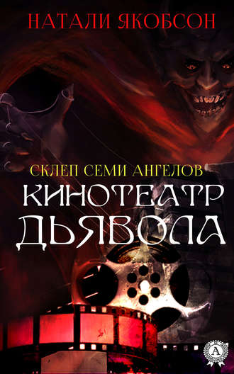 Натали Якобсон, Кинотеатр дьявола