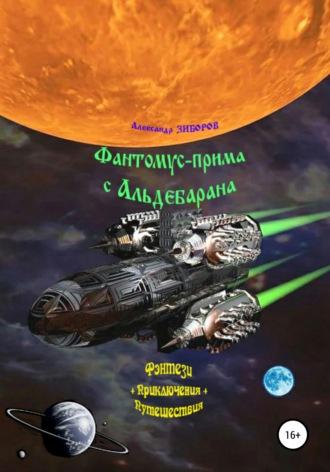 Александр Зиборов, Фантомус-прима с Альдебарана