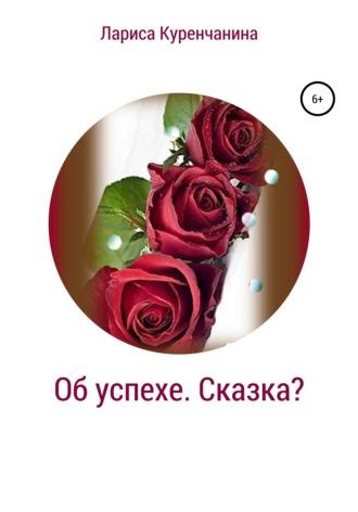 Лариса Куренчанина, Об успехе. Сказка?