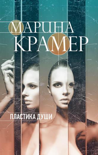 Марина Крамер, Пластика души