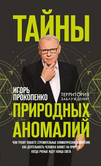 Игорь Прокопенко, Тайны природных аномалий