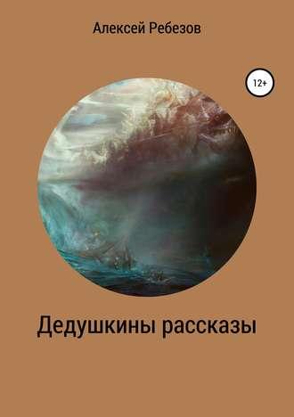 Алексей Ребезов, Дедушкины рассказы