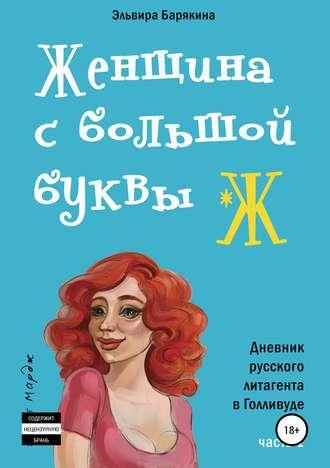 """Эльвира Барякина, Женщина с большой буквы """"Ж"""""""