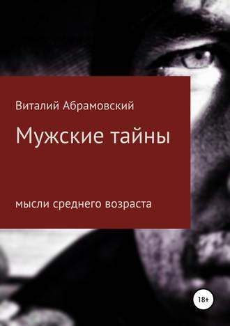 Виталий Абрамовский, Мужские тайны