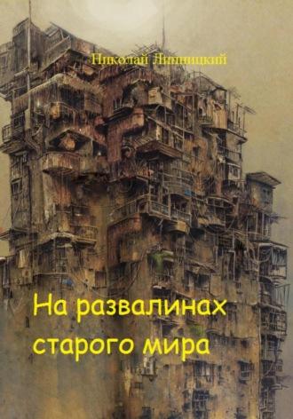 Николай Липницкий, На развалинах старого мира