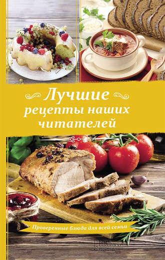 Сборник рецептов, Лучшие рецепты наших читателей. Проверенные блюда для всей семьи