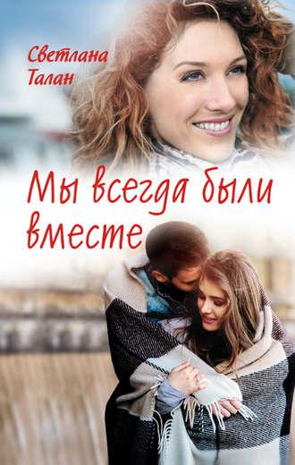 Светлана Талан, Мы всегда были вместе