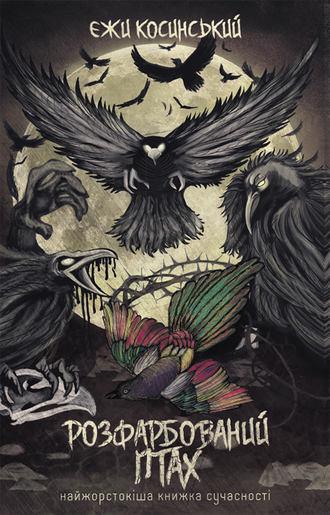 Ежи Косинский, Розфарбований птах