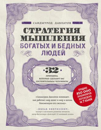 Саидмурод Давлатов, Стратегия мышления богатых и бедных людей